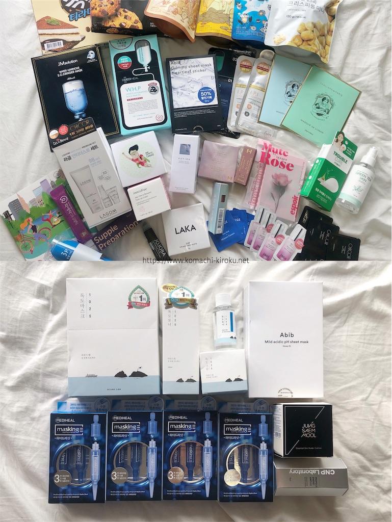 f:id:komkorea:20190527193827j:image