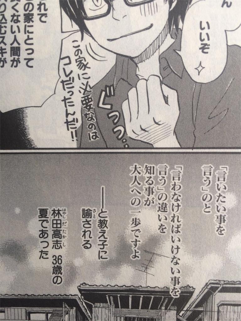 f:id:komomo_chan7:20170512211854j:image