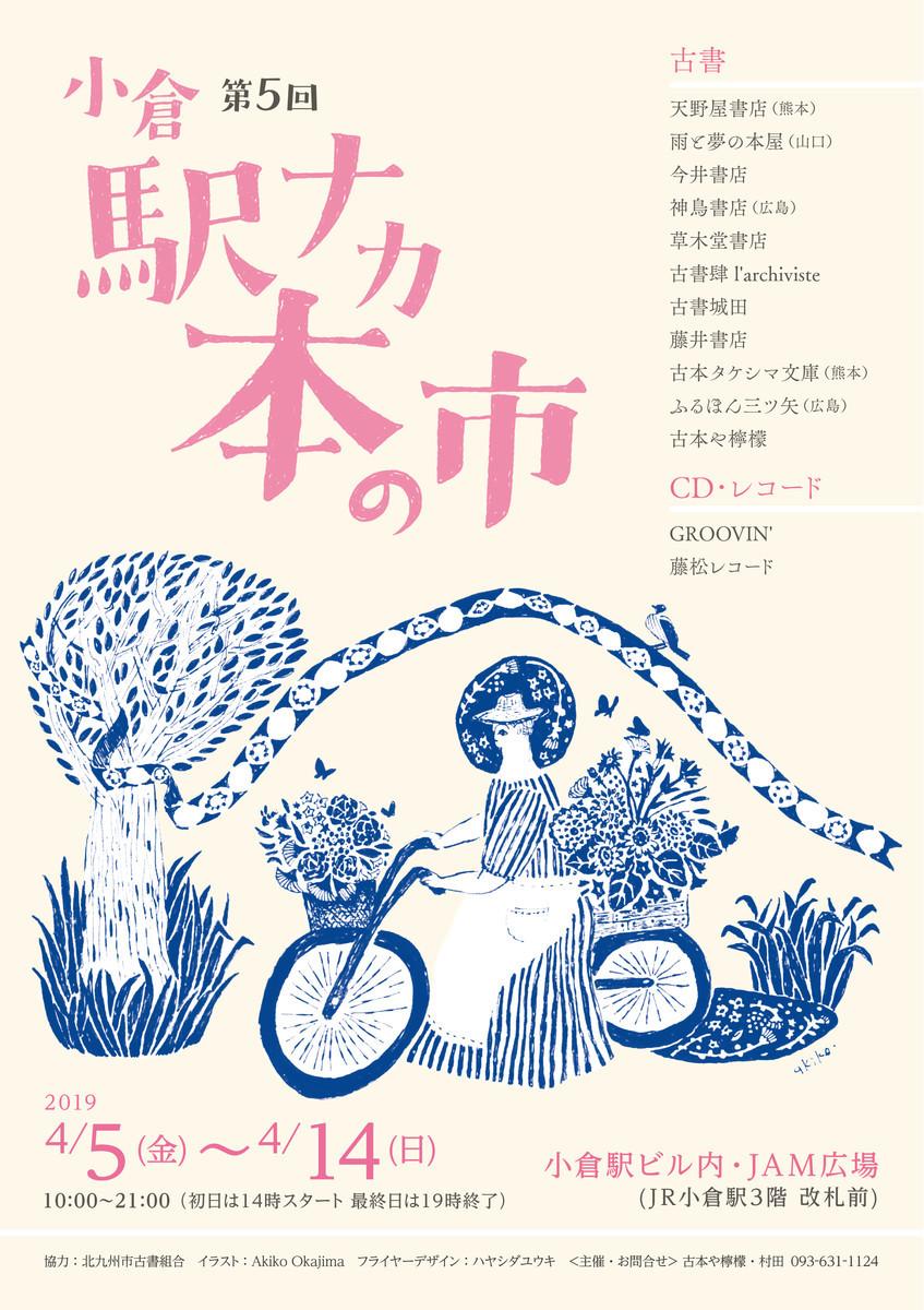 f:id:komonji:20190402195139j:plain