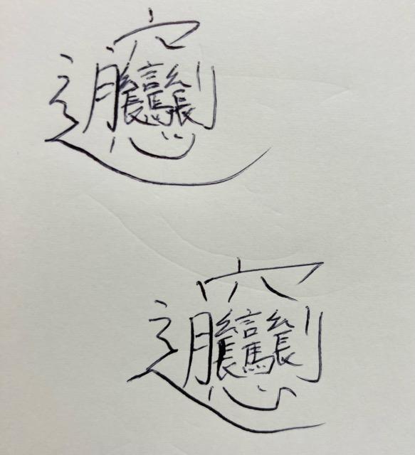 f:id:komonjocooking:20210618091729j:plain