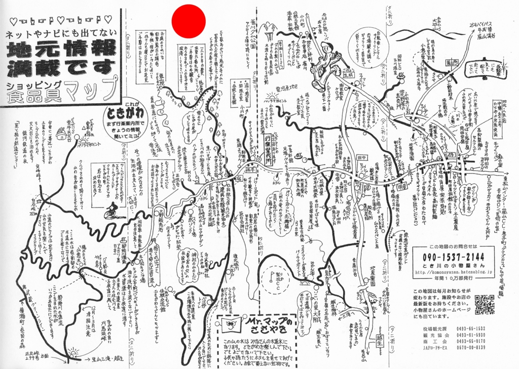 f:id:komonoyasan:20170124122357j:plain