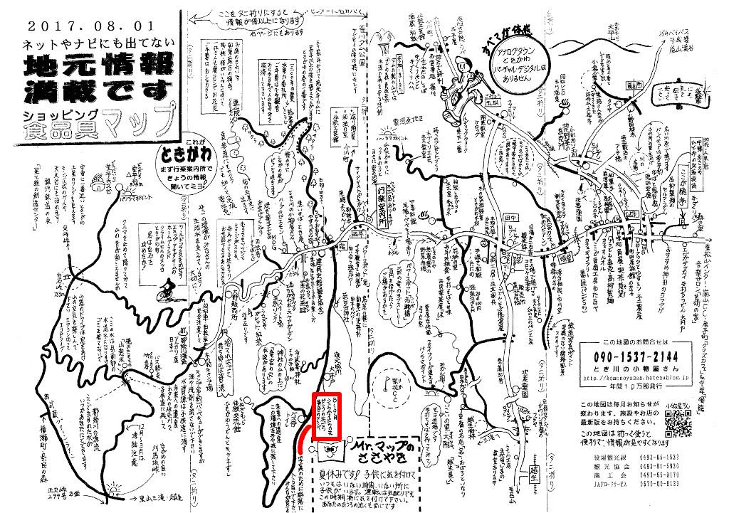 f:id:komonoyasan:20170812131718j:plain