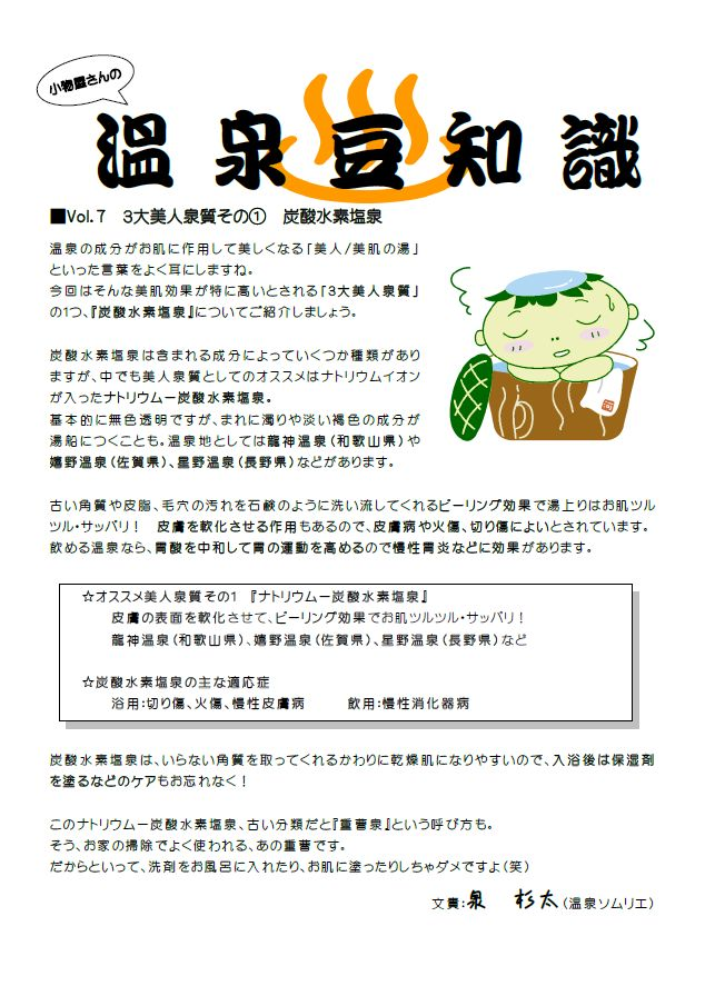 f:id:komonoyasan:20190211144401j:plain
