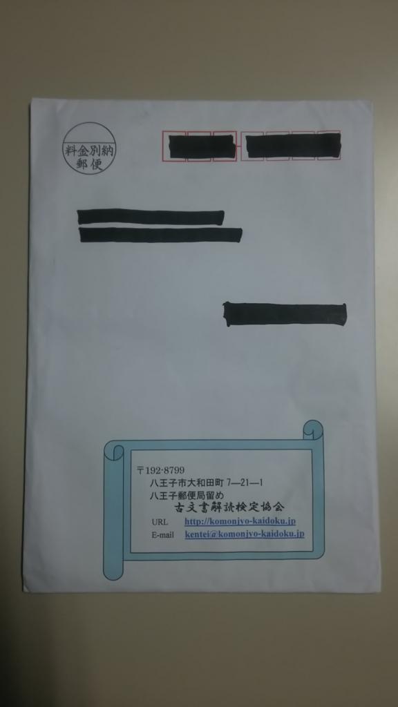 f:id:komonzyokaidoku:20170210124751j:plain