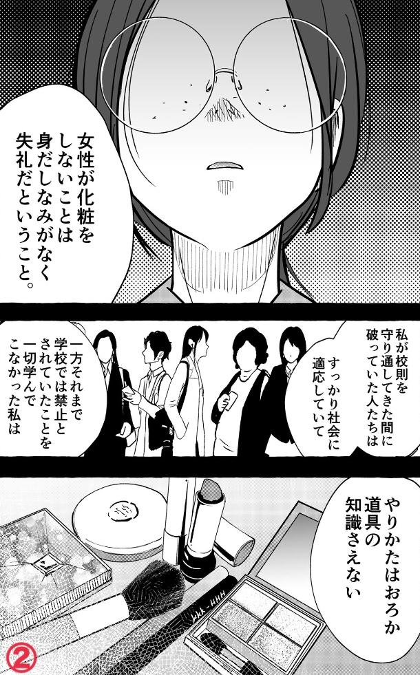 f:id:komorebi-san:20210218141946j:plain