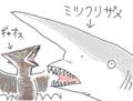 ギャオスとミツクリザメ