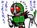 ライダー漫画2/3