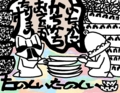 夜中に鳴る皿・切り絵風