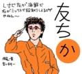 ピザキャップ店員・西尾一男(長男)