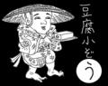 豆腐(豆富)小僧