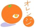 オレンジさん