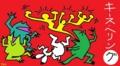 キースヘリングな鳥獣戯画