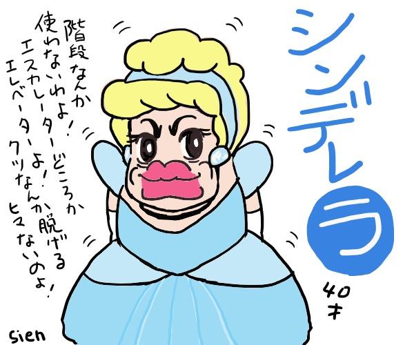 きんどーシンデレラ