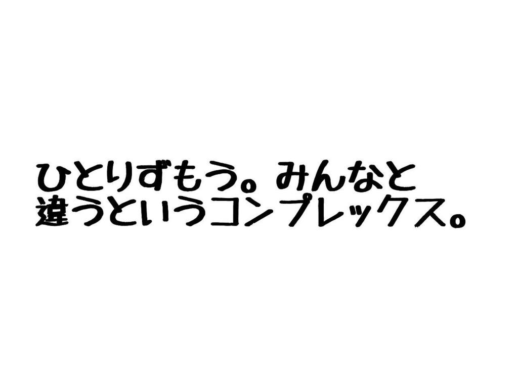 f:id:komoriNosako:20170818164625j:plain