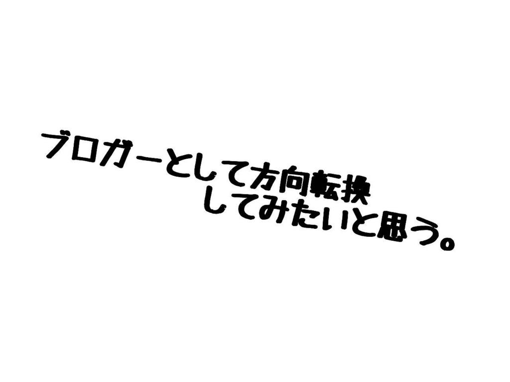 f:id:komoriNosako:20171002115201j:plain