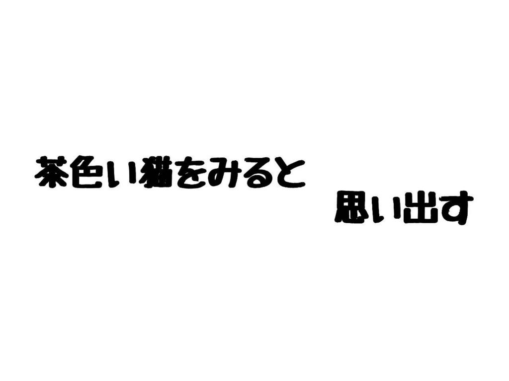 f:id:komoriNosako:20171002123931j:plain
