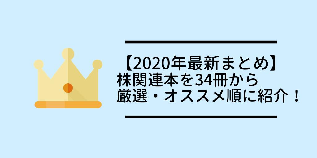 f:id:komorida01:20200530233904p:plain