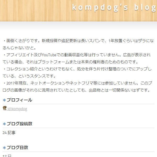 profile blog capture 2018-05-14 (変更前記録用)