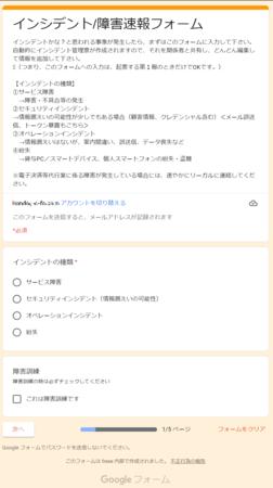 インシデント/障害速報フォーム