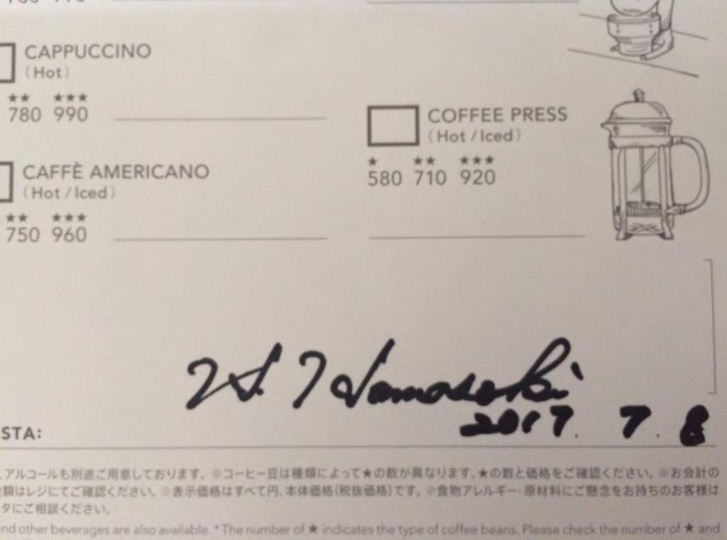 f:id:komsuke_56:20170711080253j:plain