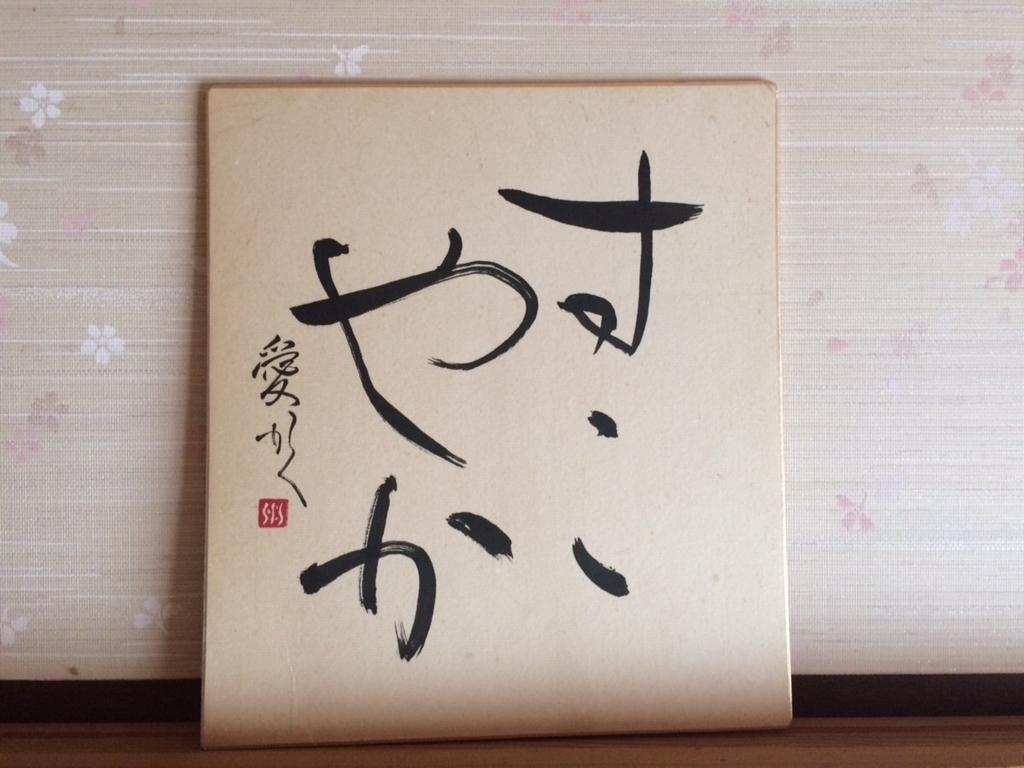 f:id:komsuke_56:20170801104831j:plain