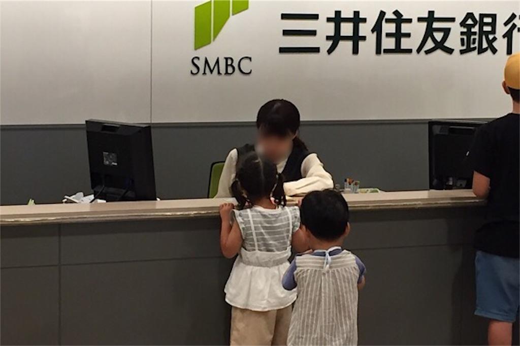 銀行で口座を作る