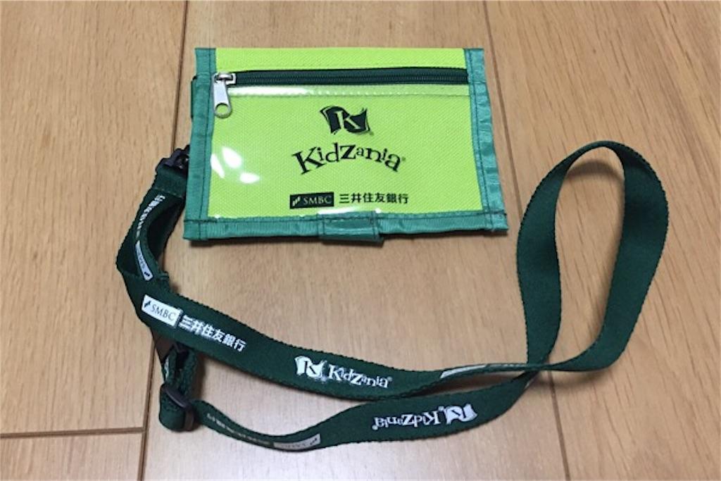 キッザニア財布