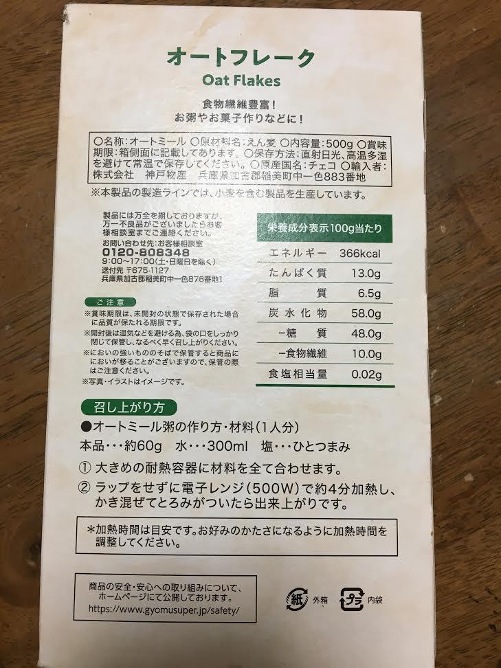 f:id:komugi-kurashi:20210127102552j:plain