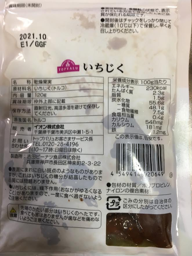 f:id:komugi-kurashi:20210208083602j:plain