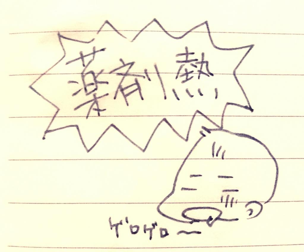 f:id:komugi1222:20160705003030j:plain