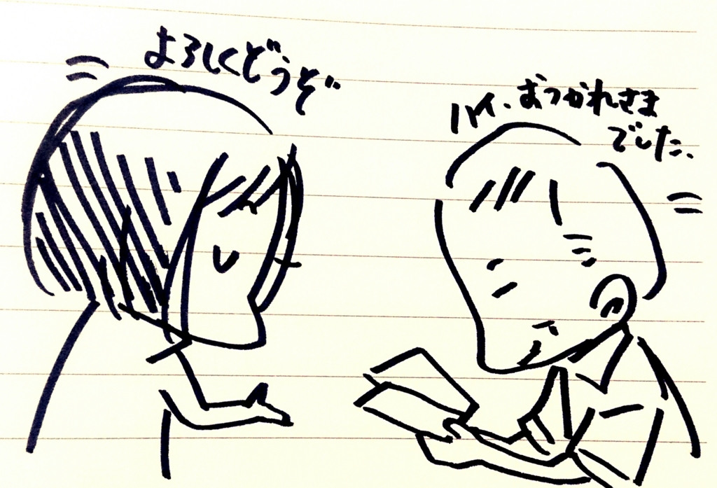 f:id:komugi1222:20160709231956j:plain