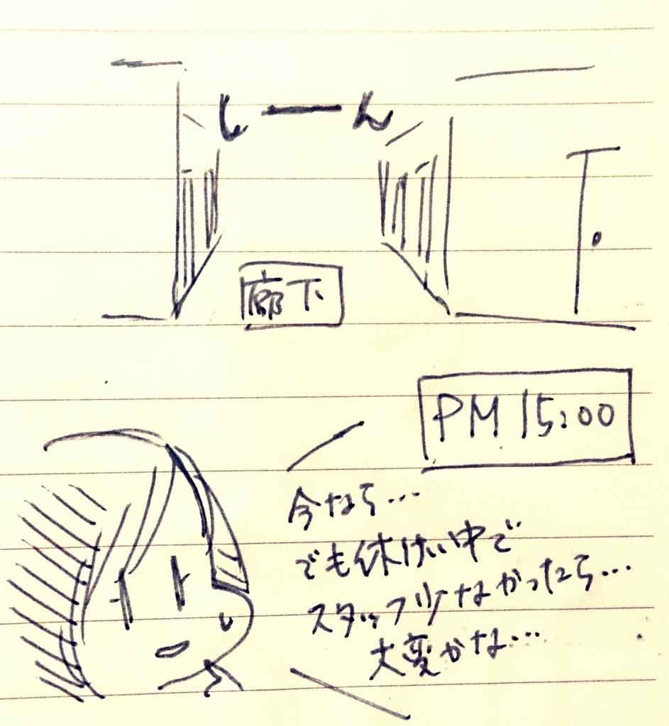 f:id:komugi1222:20160715165230j:plain