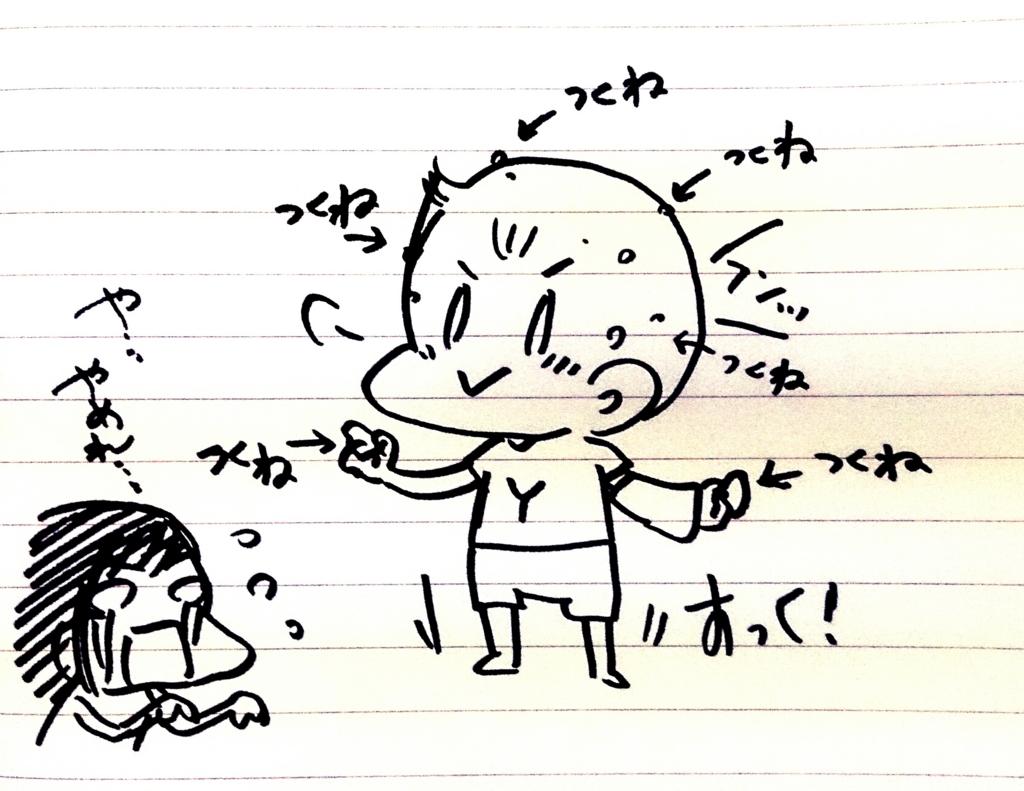f:id:komugi1222:20160721214444j:plain