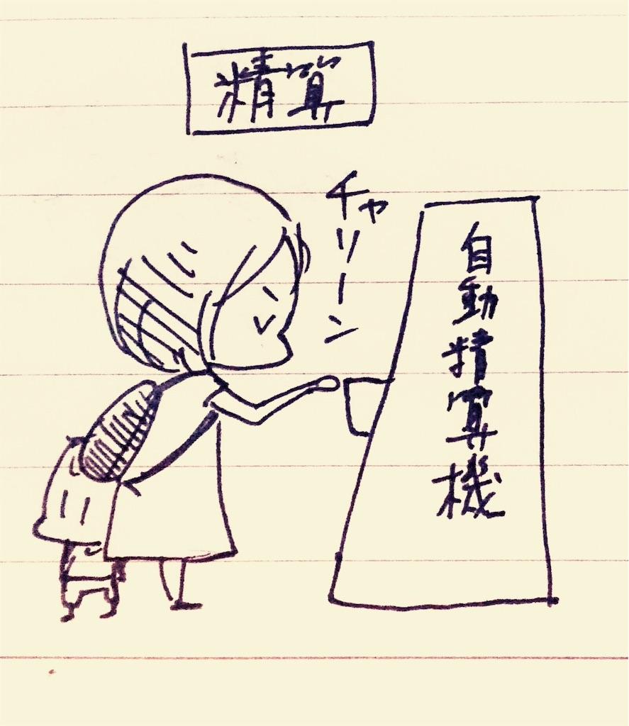 f:id:komugi1222:20160829000433j:image
