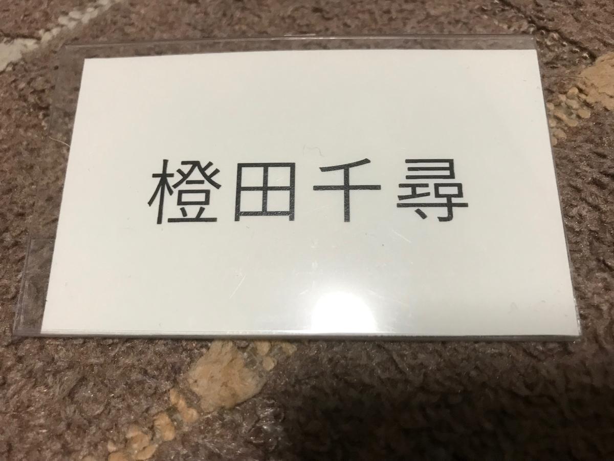 f:id:komugikokomeko:20190315203043j:plain