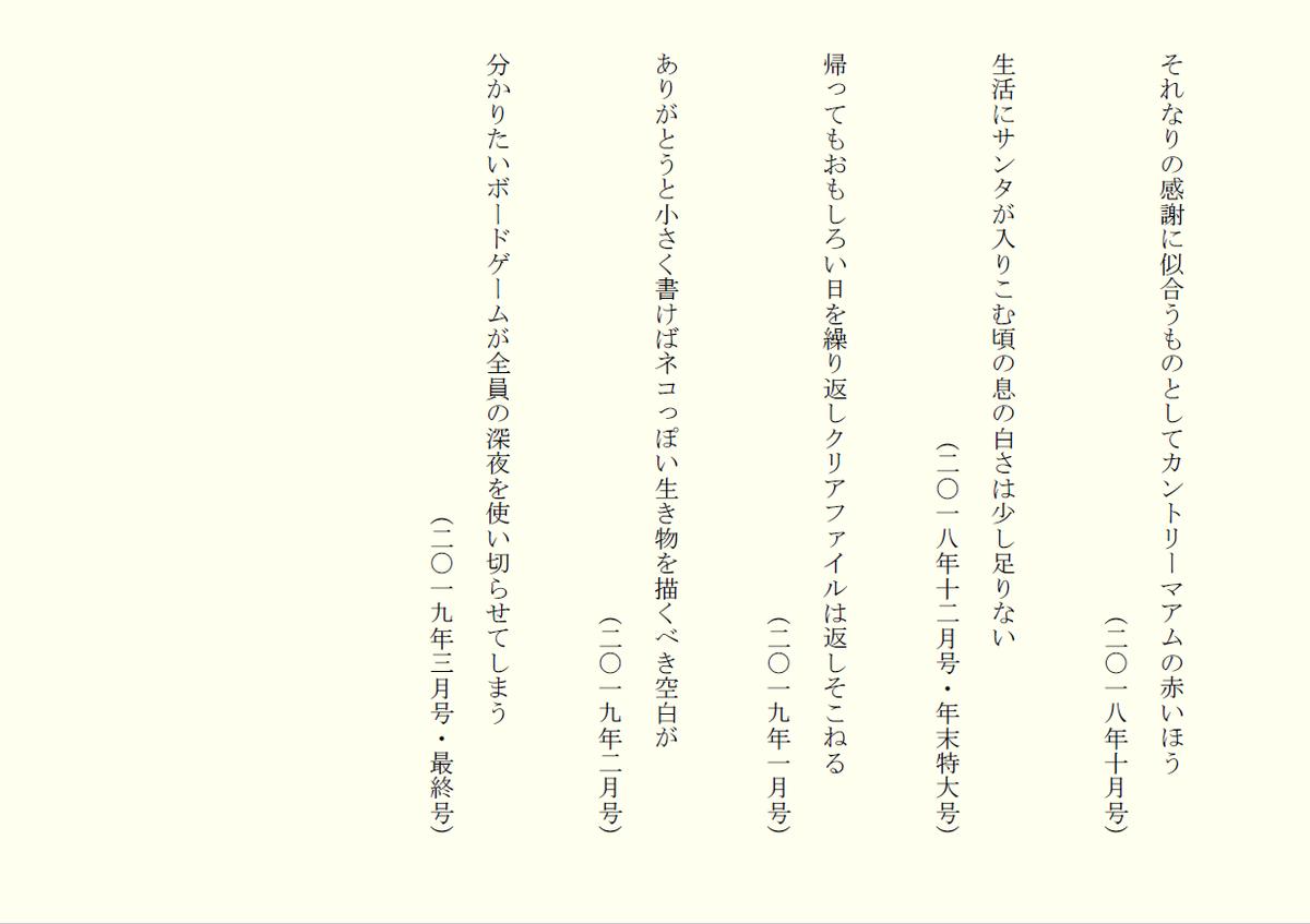 f:id:komugikokomeko:20190412212634p:plain