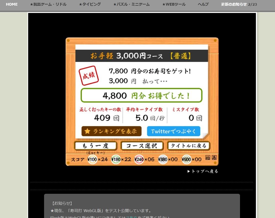 打 タイピング 寿司 タイピングゲーム「寿司打」上級者動画│タイピング練習広場