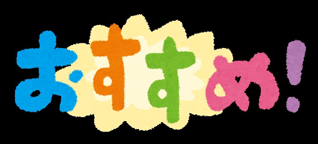 f:id:komukei0146:20181210154134p:plain