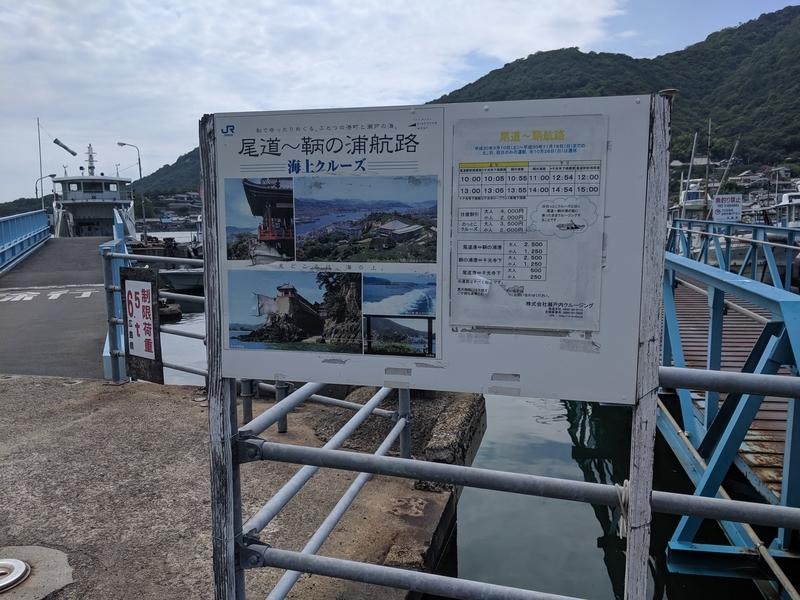 瀬戸内クルーズ 尾道~鞆の浦航路
