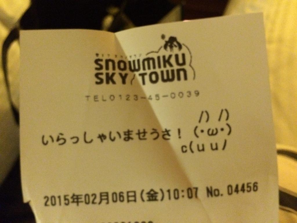 f:id:komuraumemo:20170119001515j:plain