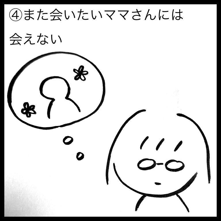 f:id:komyusyomama:20210602122023p:plain