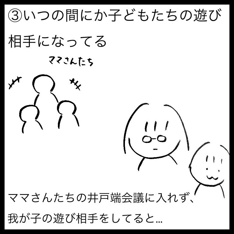 f:id:komyusyomama:20210602122715p:plain