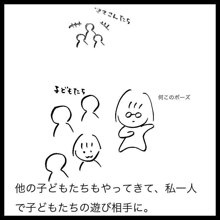 f:id:komyusyomama:20210602122817p:plain