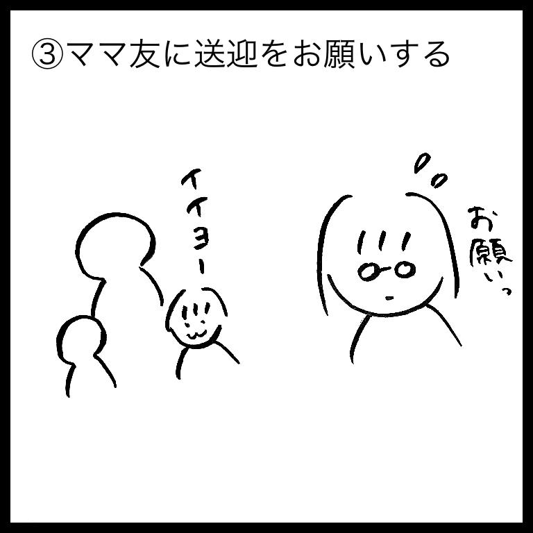 f:id:komyusyomama:20210603091555p:plain