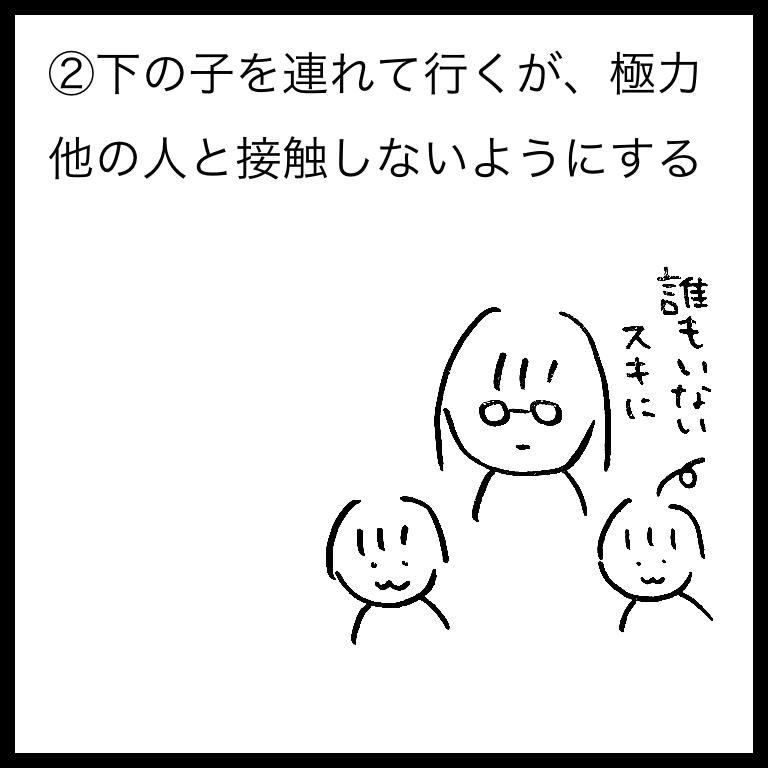 f:id:komyusyomama:20210603092739p:plain