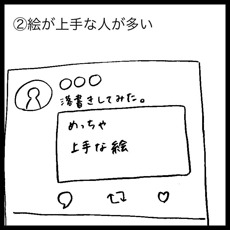 f:id:komyusyomama:20210606162521p:plain