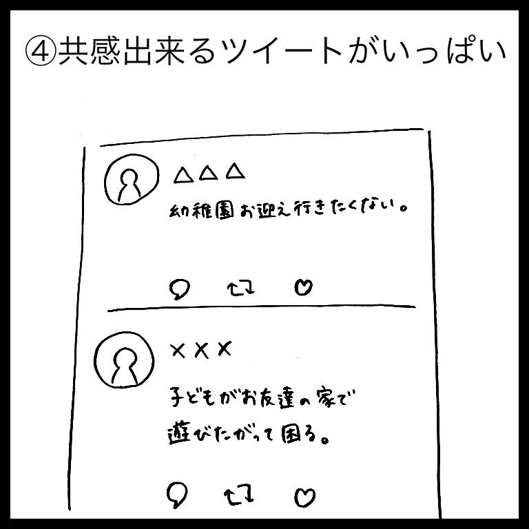 f:id:komyusyomama:20210606162636p:plain