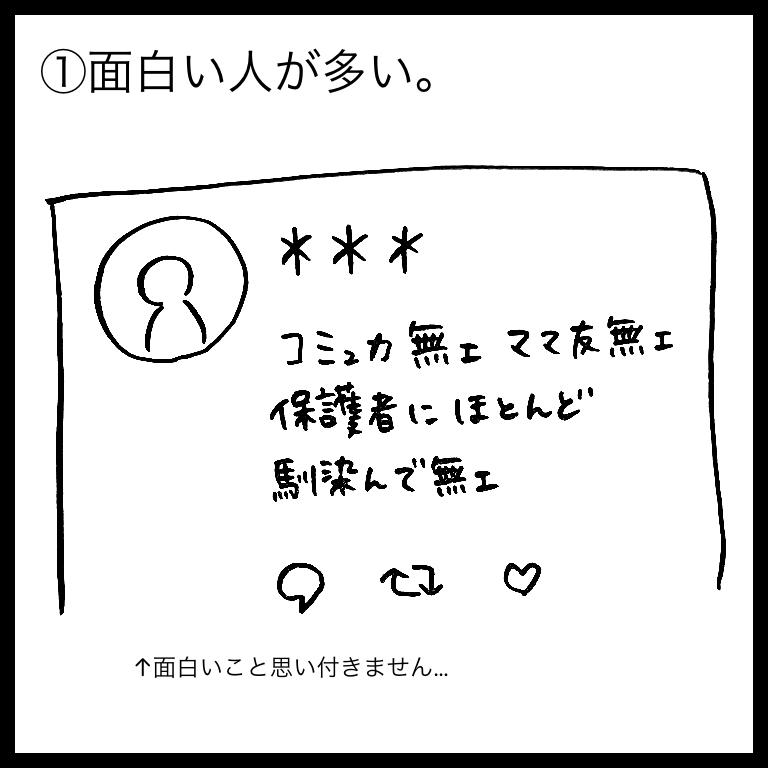 f:id:komyusyomama:20210606181442p:plain