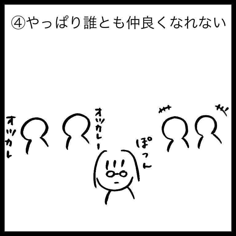 f:id:komyusyomama:20210607214059p:plain