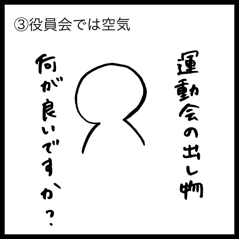 f:id:komyusyomama:20210608082722p:plain